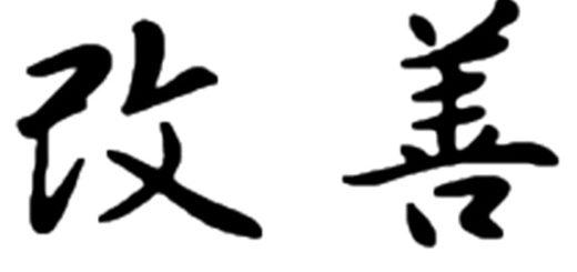 Disertará en Posadas y Eldorado Yosuke Nakanishi, experto sobre método Kaizen